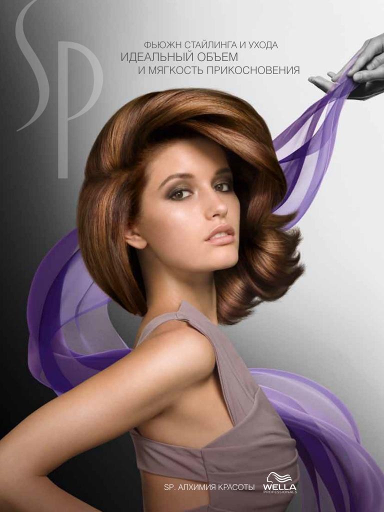 Укладка волос с System Professional!  Средства по уходу за волосами.